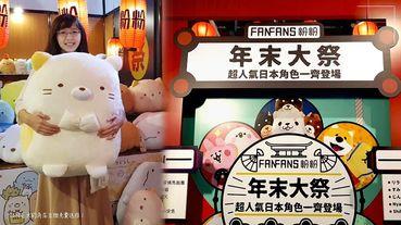「FANFANS年末大祭」在華山!25吋的角落生物&巨大版卡娜赫拉都在華山這邊~