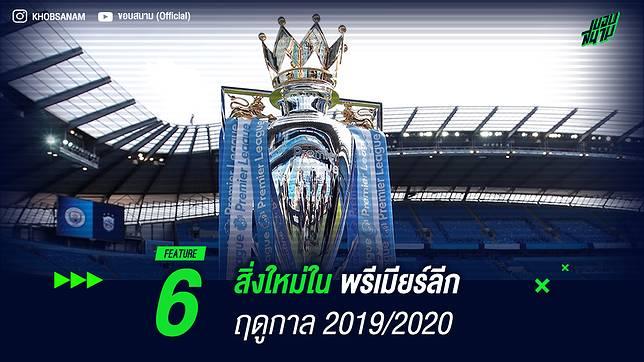 ที่เดียวจบ! 6 สิ่งใหม่ในพรีเมียร์ลีก ฤดูกาล 2019/2020