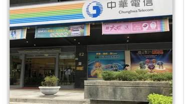 中華電信11月20日起調整門號合約書 , 異常上網行為不求償了!