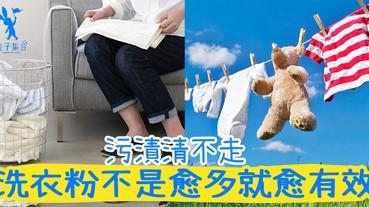 污漬分成4種,洗衣劑去污潔白及固色表現有参差,不是愈多洗衣粉就愈乾淨的