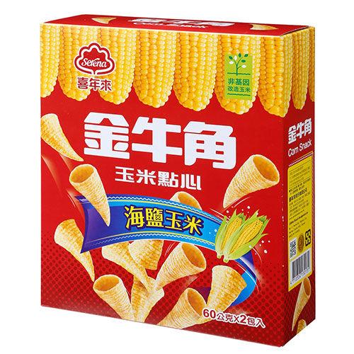 ★美國玉米點心★享受烤玉蜀黍的原味★素食可用