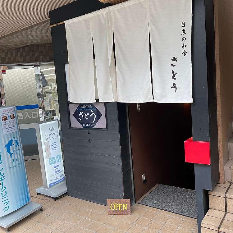 実際訪問したユーザーが直接撮影して投稿した上大崎和食・日本料理目黒の和食 さとうの写真
