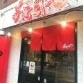 実際訪問したユーザーが直接撮影して投稿した新宿ラーメン専門店よってこや 鶏ガラとんこつ屋台味 新宿南口店の写真