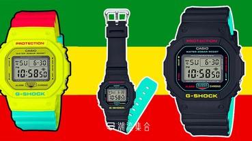 走牙買加民族風!G-SHOCK「RASTA」螢光色調系列!
