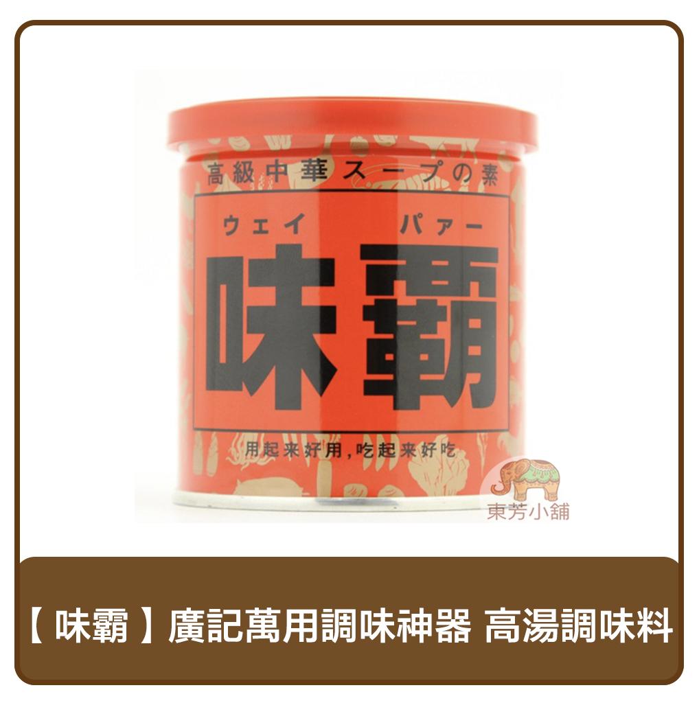 【現貨】日本 味霸 廣記萬用調味神器 高湯調味料(250g/500g)