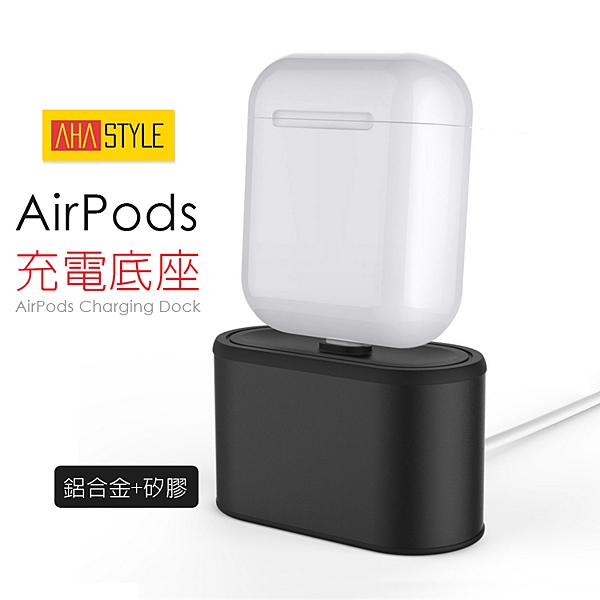 簡約系 蘋果風nAirpods專屬充電座 充電更方便n鋁合金+矽膠材質n可替換充電線
