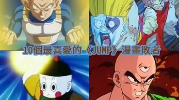 被主角打敗都可以好受歡迎!「最受喜愛的《JUMP》漫畫敗者」TOP 10