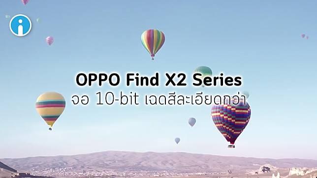 ละเอียดแค่ไหนก็ไม่สู้สีสมจริง! OPPO Find X2 ชูจุดขายจอ 10-bit แสดงผลสีกว้างกว่า