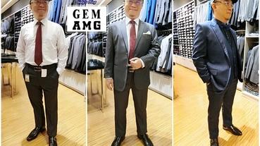 【時尚生活。訂製西服】台北西裝推薦|台北婚紗訂製西服|GEM/AMG西服專業量身訂製,打造高品質西服~*