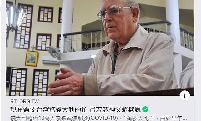 葉毓蘭/呂若瑟神父說話了!希望臺伸出援手!