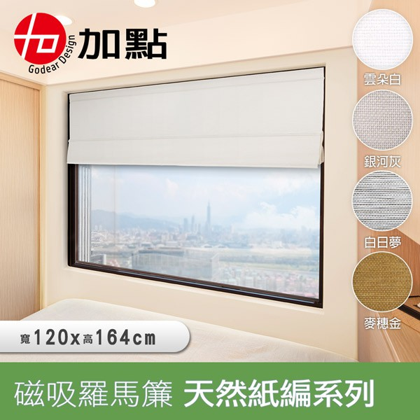 加點 120x164cm 台灣製DIY時尚科技磁吸羅馬窗簾 紙編系列