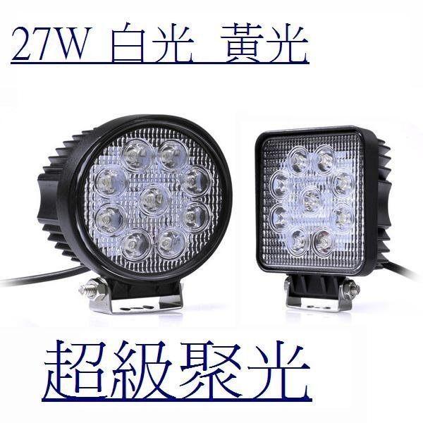 回饋大促銷 27W LED工作燈 保證亮(白光聚光)12V~24V LED燈 霧燈 日行燈 探照燈 怪手 貨車 工作燈。人氣店家威富登LED照明的12~24vLED燈有最棒的商品。快到日本NO.1的R
