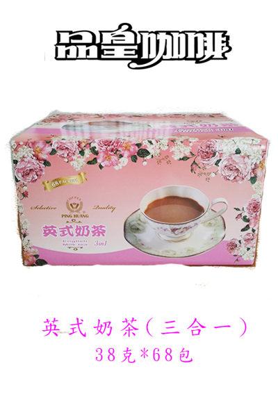 (限定 全家取貨付款)品皇三合一英式奶茶, 38g*68入 量販盒裝