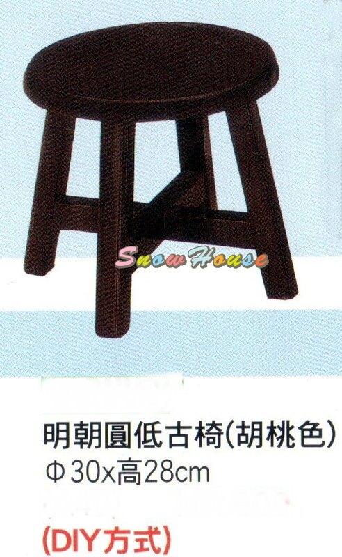 ╭☆雪之屋居家生活館☆╯R833-22 明朝圓低古椅/餐椅(不含桌子)/木製/古色古香/DIY方式