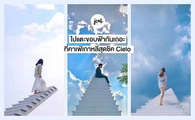 """ปักหมุด! ไปแตะขอบฟ้าที่ """"Cielo"""" คาเฟ่เกาหลีสุดชิคกับไฮไลท์บันไดเดินขึ้นไปถ่ายรูปท้องฟ้าสวยๆ"""