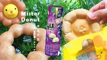 Mister Donut冰品大賞「葡萄果汁果實冰」新上市!把握時間還有買三送一的優惠活動喔~