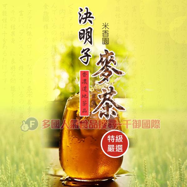 米香園決明子麥茶 隨身茶包 [TW002961]千御國際