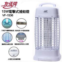 友情牌 15W電擊式捕蚊燈 VF-1536