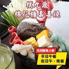 樸九鼎棉花糖壽喜燒-平日晚餐/假日午、晚餐吃到飽單人券