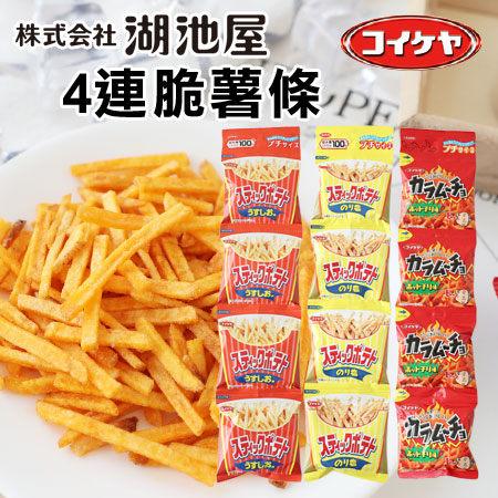 日本 湖池屋 4連脆薯條 52g 薯條 脆薯條 餅乾 鹽味 辣味 海苔 薯條餅乾 卡辣姆久 湖池屋薯條