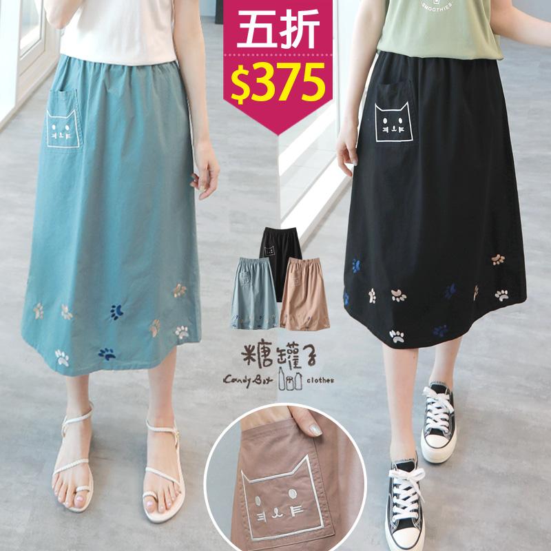 單邊口袋貓咪腳印刺繡造型縮腰裙