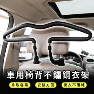 不鏽鋼材質,牢固耐用 適用大部分的車型 高強度高韌性頭枕固定器
