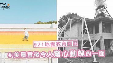 震撼教育!台中霧峰 ~「彩虹樓梯・921地震教育園區」,美景背後令人驚心動魄的一面!