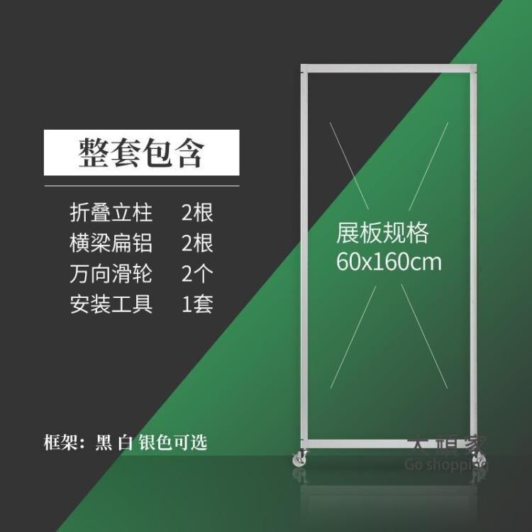 海報架 折疊展板書畫展板便攜式行動海報展示架書法宣傳廣告架屏風展覽板 戶外裝飾T