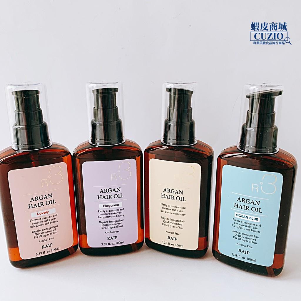 韓國 RAIP R3 菁粹摩洛哥阿甘油 100ml 護髮 護髮油 免沖洗