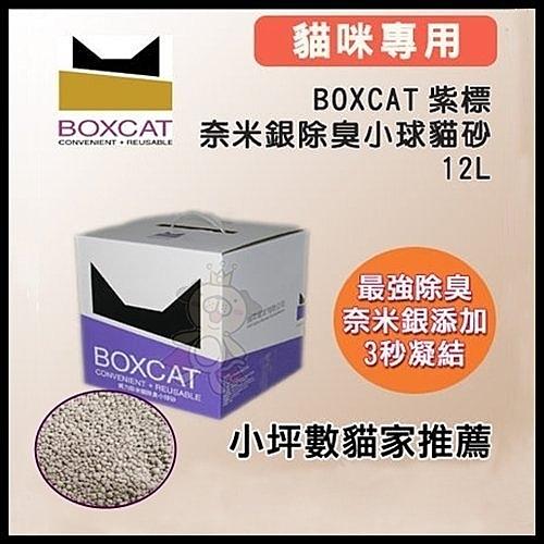 BOXCAT全系列除臭力最強n抗菌力Top1奈米銀粒子添加n敏感性皮膚貓咪專用