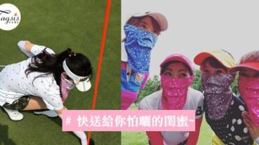 「不是大媽的專利」,防曬面罩也能很新潮~讓日本女生不怕曬秘密武器。