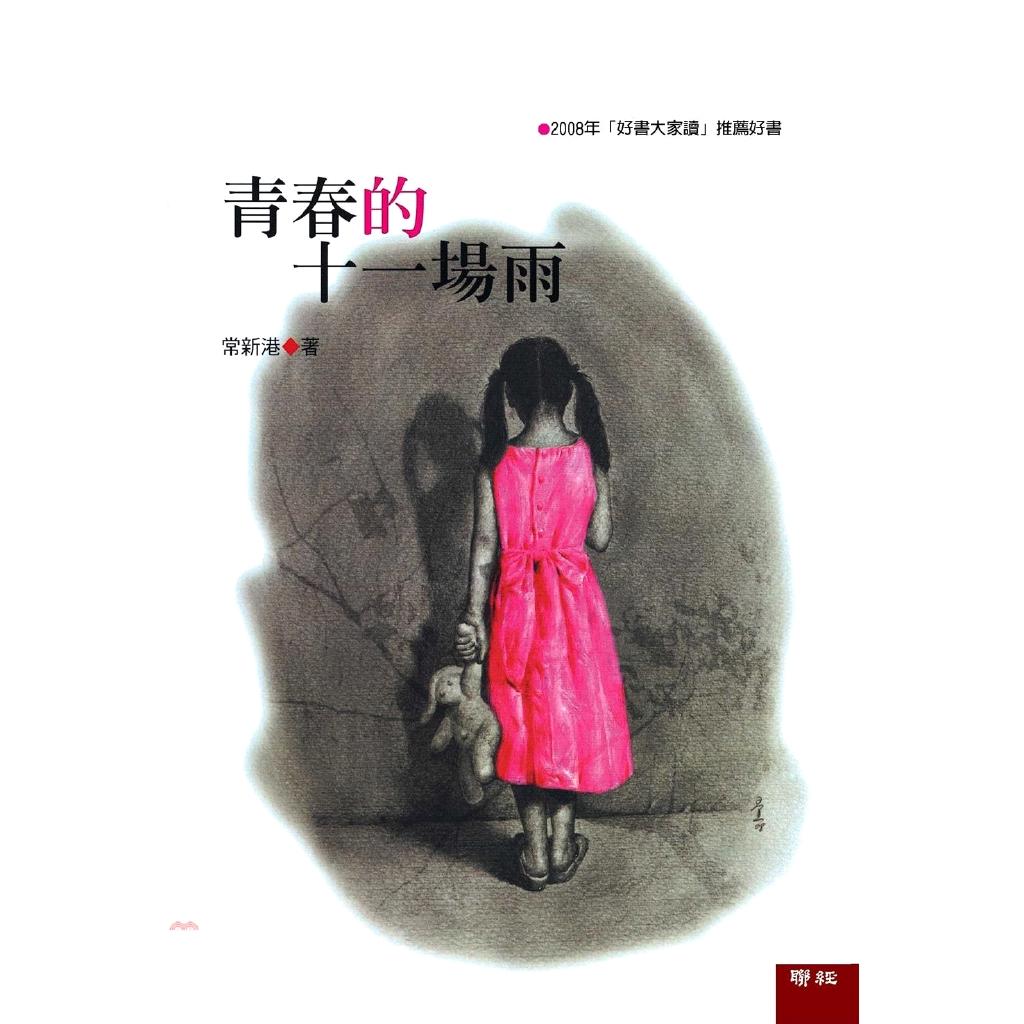 書名:青春的十一場雨系列:文學館定價:250元ISBN13:9789570835571出版社:聯經作者:常新港頁數:224版次:1規格:12cm*15cm (高/寬)出版日:2010/03/03適讀年