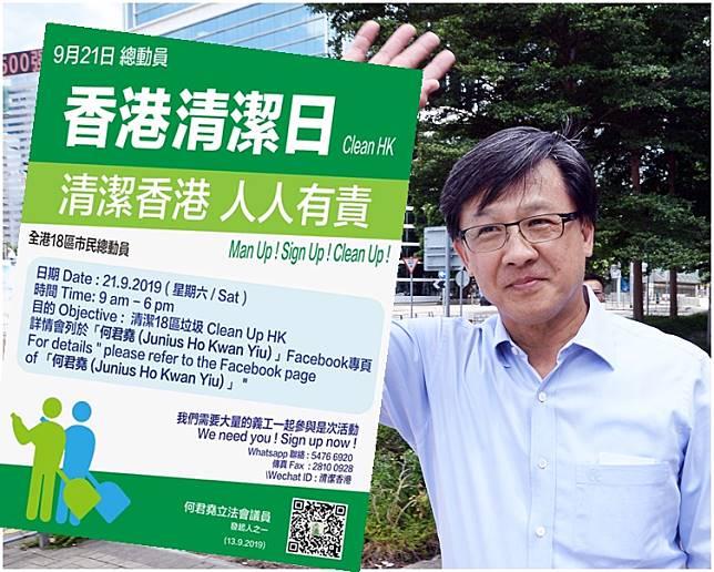 何君堯早前在其社交網站facebook發起9月21日舉行「清潔香港運動」。