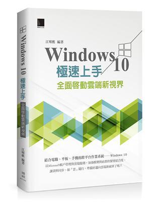 結合電腦、平板、手機的跨平台作業系統──Windows 10以帳戶管理與雲端服務,加強娛樂與社群的緊密結合度,讓資料同步、如「雲」隨行,準備邁向雲端新視界了嗎?既熟悉又創新的Windows 10Win