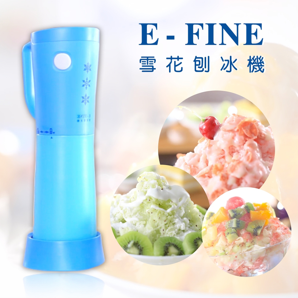 【EFINE】電動雪花刨冰機 (EF-566)