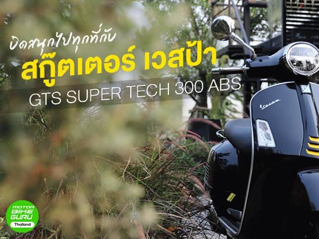 บิดสนุกไปทุกที่กับสกู๊ตเตอร์ เวสป้า GTS SUPER TECH 300 ABS