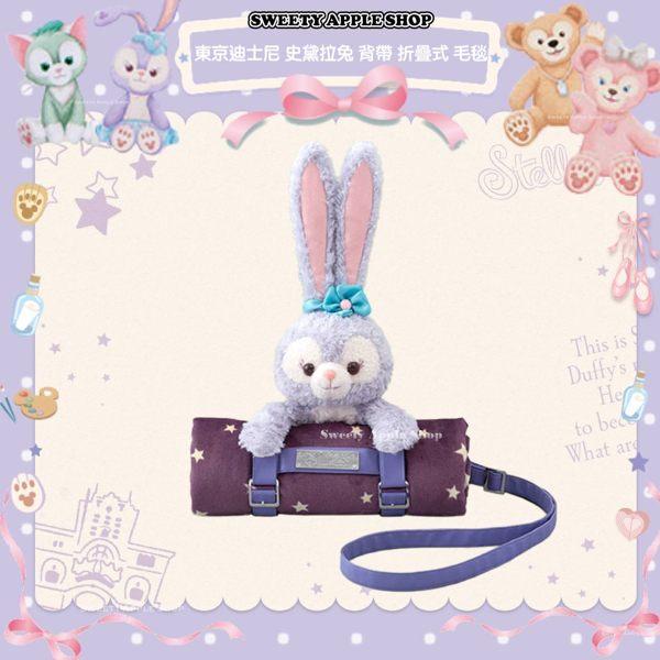 (現貨&樂園實拍圖) 日本 東京迪士尼限定 達菲家族 史黛拉兔 背帶式 摺疊收納毛毯