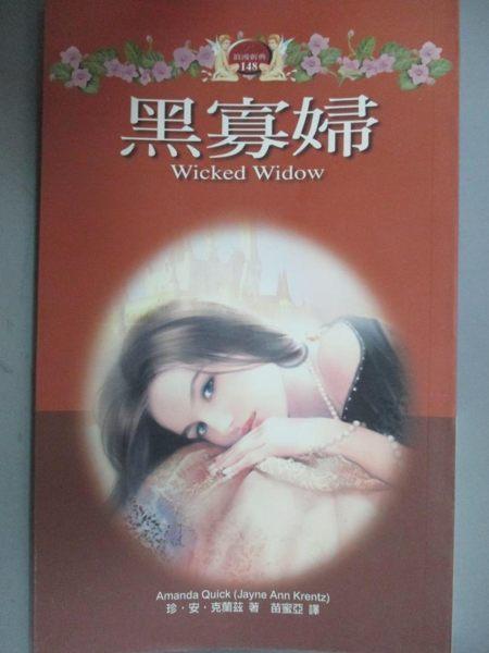【書寶二手書T1/言情小說_OJL】黑寡婦_愛曼達.奎克