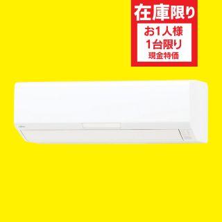 【富士通ゼネラル】エアコン 2.5kW/7~10畳