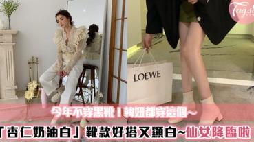 今年不穿黑靴!五種「杏仁奶油」靴的搭配穿搭法~穿上直接變身韓國仙女姐姐啦!