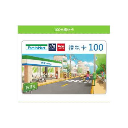 全家便利商店商品禮券500元(100元5張)