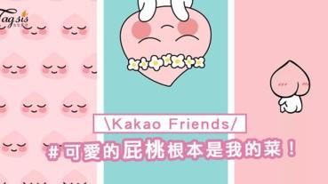Kakao Friends桌布~粉紅色屁桃好可愛呀!超萌可愛度破表~12張任挑喔!