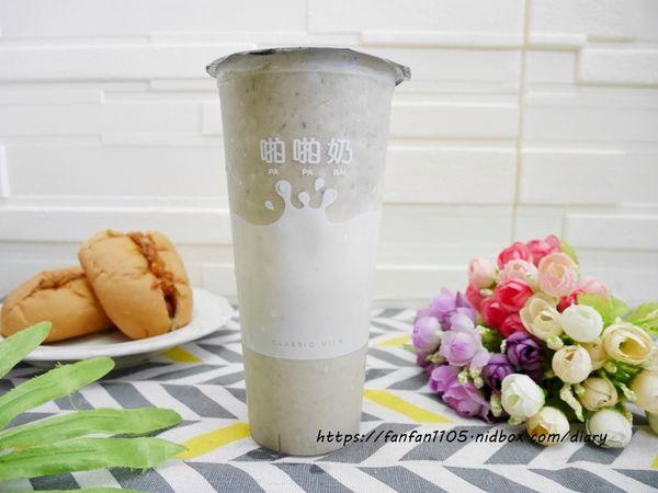 【內科飲料外送】Classic Milk #CM #啪啪奶 #台灣在地水果 #木瓜牛奶 #紅心芭樂 #現打果汁 #熱狗堡 (13).JPG