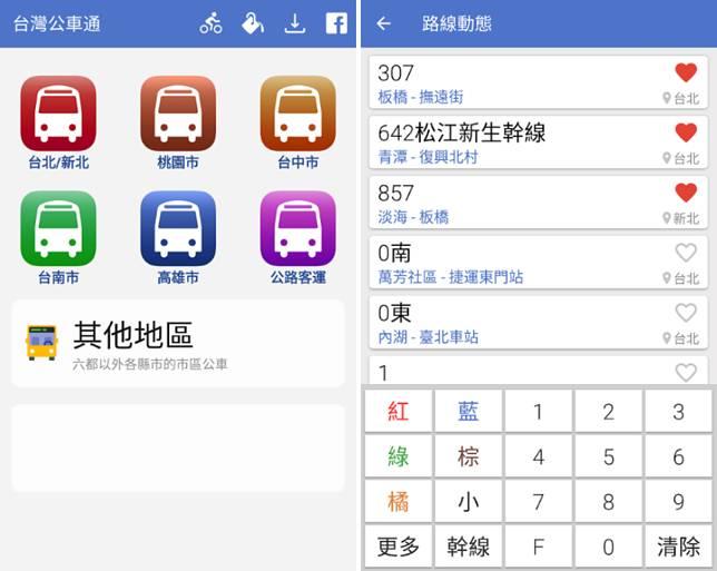 《台灣公車通》在不同地區也有各自的版本,用家可以根據目的地來下載合適的App。