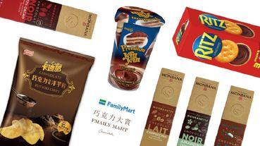 巧克力控別錯過!全家便利商店「巧克力大賞」登場!冠軍金牌巧克力這裡就買得到,竟然還有巧克力洋芋片也等你來嚐鮮!