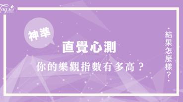 櫻花妹瘋傳的心測選一張最喜歡的文青明信片 看你的樂觀指數有多少?