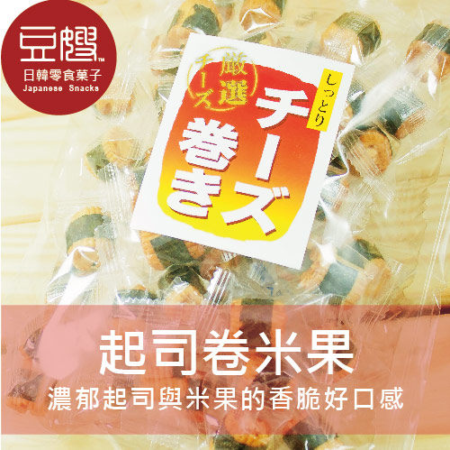 濃郁起司與米果的香濃好口感,陣陣海苔香更解膩喔!