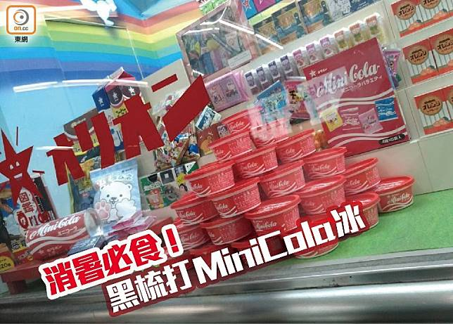 最近有大阪市民發現MiniCola推出了全新的黑梳打MiniCola冰。(互聯網)