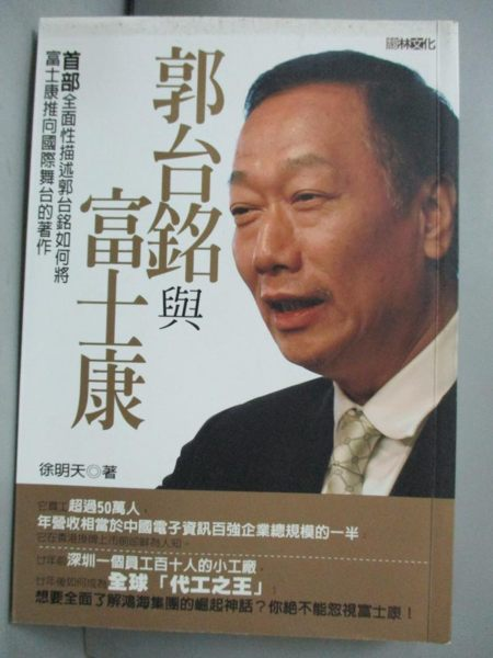 【書寶二手書T1/財經企管_JQJ】郭台銘與富士康_徐明天