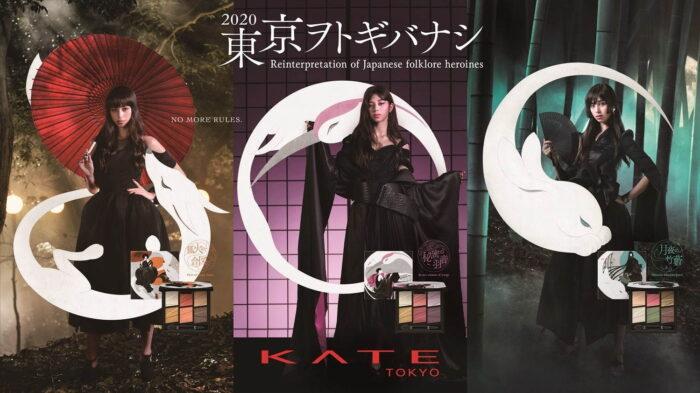 kate日本昔話系列眼影盤